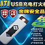 USB 充電【最新版.防過充】打火機 防風 USB...