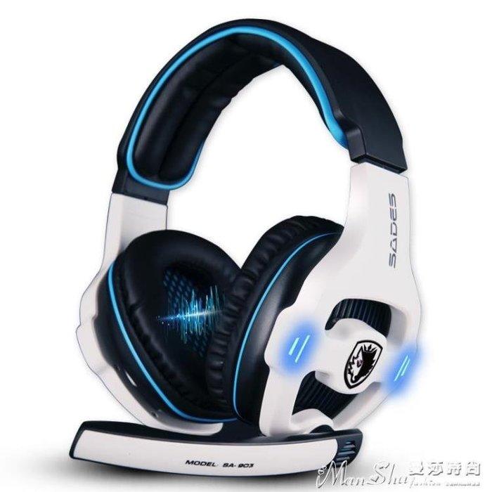耳罩式耳機SADES/賽德斯SA-903吃雞游戲耳機頭戴式聽聲辯位lol守望先鋒專用