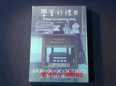 [DVD] - 學習的理由 If There Is a Reason to Study ( 台聖正版 )
