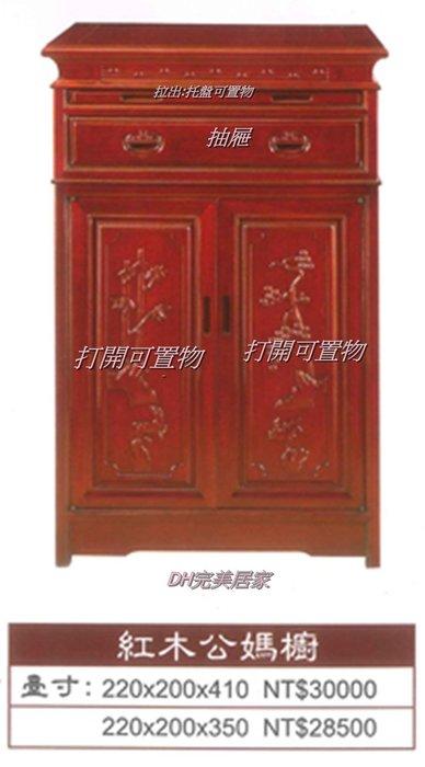 【DH】商品貨號W31-2商品名稱《紅木》2.2尺公媽櫥(圖一)敬神懷舊,追思道遠。老師傅傳藝精品。主要地區免運費