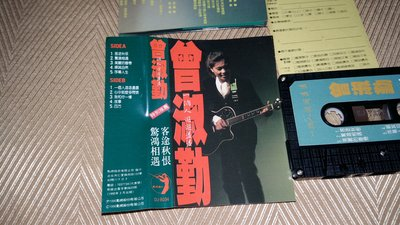 【李歐的音樂】點將唱片1990年 曾淑勤 客途秋恨 驚鴻相遇 錄音帶 卡帶下標=結標