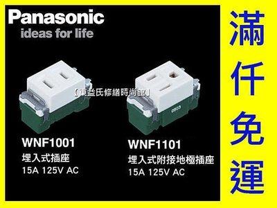 WNF1001埋入式插座《牙色》Pan...