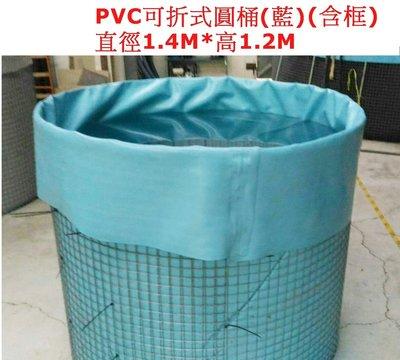 可摺式PVC布圓型桶槽『直徑1.4M*高1.2M』及多種尺寸