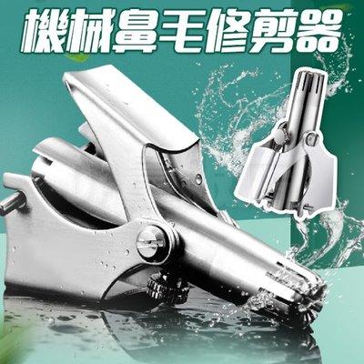 鼻毛刀 鼻毛剪 鼻毛修剪器 鼻毛器 剪鼻毛機 剪鼻毛器 鼻毛鉗 剃鼻毛 不鏽鋼(V50-2542)