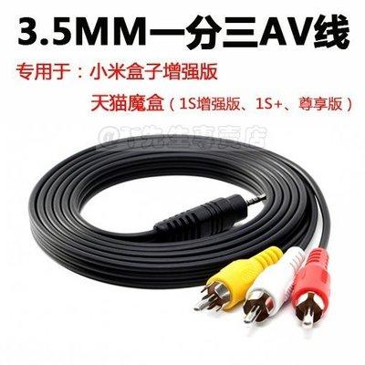 網路最低價$80 小米盒子 增強版 AV線 3.5mm接口 1分3 音視頻線 轉接線 老電視 天貓魔盒 1S 小米盒子3