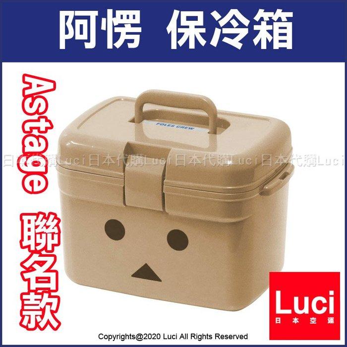 阿愣 保冷箱 Astage 聯名款 行動冰箱 保鮮箱 保溫箱 冷藏 保冷 保溫 戶外露營 LUCI日本代購