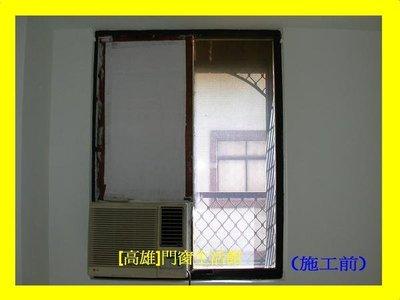 [高雄]鋁門窗生活館(5-1)~免拆舊框、免動土木、乾式施工法~氣密窗.隔音窗/防颱/隔音1OO%~