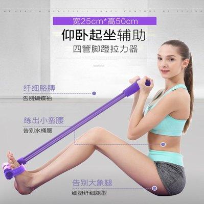 ~廣隆~促銷中-升級四管腳蹬 拉力器 拉力繩 彈力繩 手臂訓練 力量訓練器 室內健身器材 運動健身