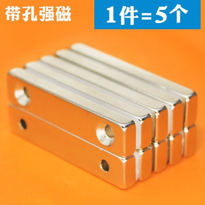 極有家釹磁鐵強磁鐵長方形磁鐵50x10x5mm帶孔3強磁鐵磁石磁鋼強吸鐵石#磁鐵#掛鉤#吸鐵石#圓形方形