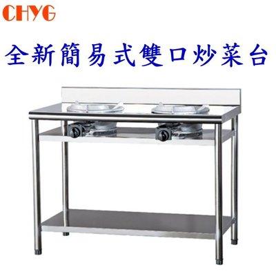 【華昌餐飲料理設備】全新簡易式雙口炒菜台/桶裝電子快速爐