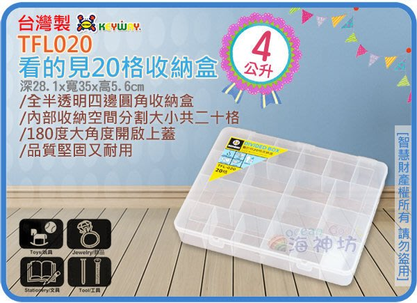 海神坊=台灣製 KEYWAY TFL020 看的見20格收納盒 半透明零件盒 珠寶飾品盒 文具4L 12入1450元免運