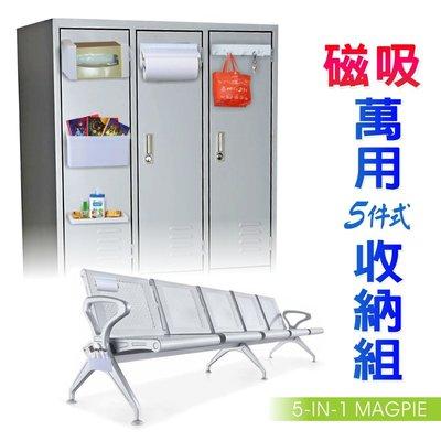 置物架 冰箱5件組 廚房用品收納架 五件組冰箱磁鐵式置物架 多功能 現貨在台灣