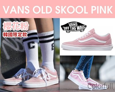 COLORFULL~【03080049】VANS OLD SKOOL PINK韓國限定版 滑板鞋 街頭時尚休閒鞋 櫻花粉