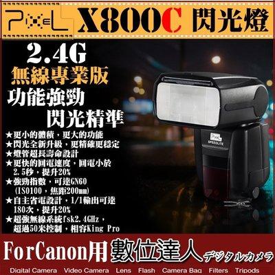 【數位達人】公司貨 PIXEL X800C-PRO 閃光燈 高速同步 Canon 用 X800 支援KingPro /2