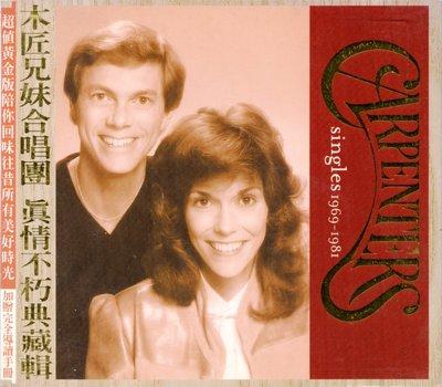 Carpenters木匠兄妹-Singles 真情不朽典藏輯