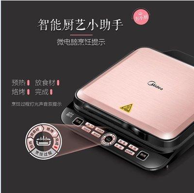 『格倫雅品』Midea/美的電餅鐺雙面加熱煎餅機烙餅鍋家用全自動自動斷電