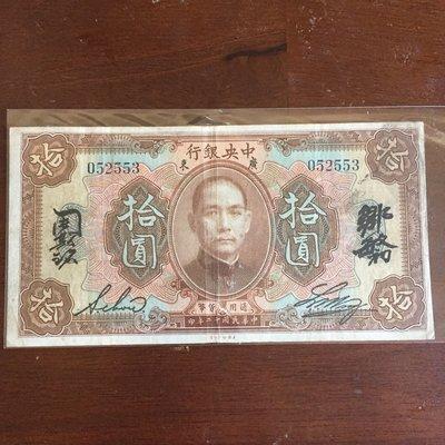 民國12年中央銀行拾圓廣東(美鈔版)中英文簽名無字軌