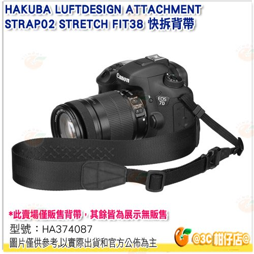 HAKUBA LUFTDESIGN ATTACHMENT STRAP02 STRETCH FIT38 快拆背帶 公司貨