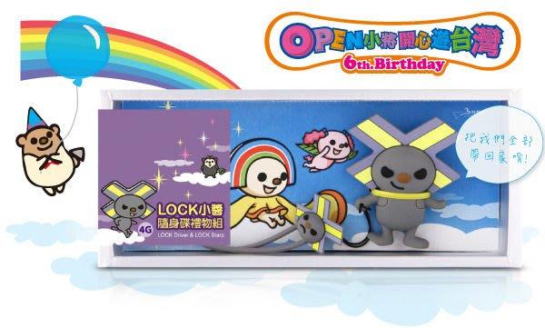 天使熊小鋪~7-11 LOCK小醬隨身碟禮物組 LED燈USB隨身碟附LOCK小醬彈力吊飾~
