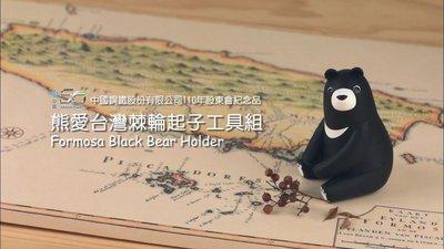 全新2021 中鋼股東會紀念品-熊愛台灣棘輪起子工具組/熊愛台灣磁吸起子工具組。父親節。情人節。實用好禮。禮物。交換