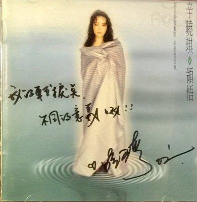 *致青春* 辛曉琪(領悟)親筆簽名CD專輯 94年發行(02年簽)加註:我的轉淚點、、