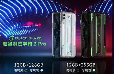 (經營6年 信心保證)小米 MI 黑鯊2 Pro BlackShark 2 12+128/256 高通S855+ PlUS (原廠國行保養)