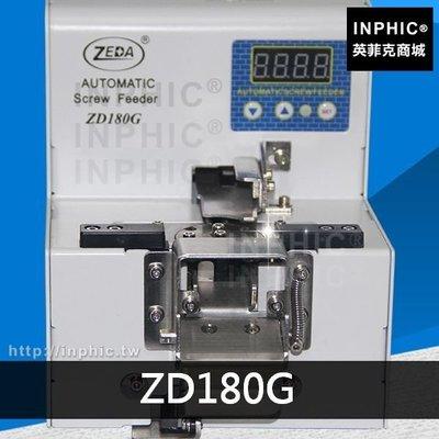 INPHIC-螺絲排列自動點數機點數包裝機轉盤式點數螺絲機-ZD180G_sfBu