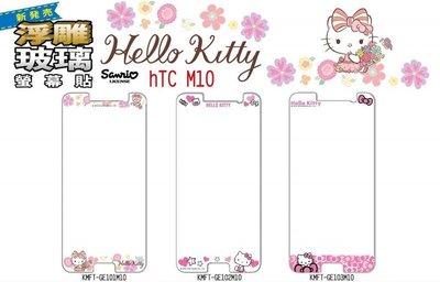 正版 Hello Kitty 9H 浮雕 玻璃保護貼,HTC 10 / M10 專用