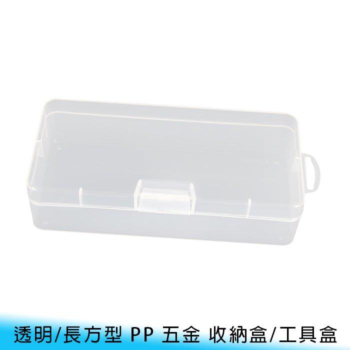 【台南/面交】18.8*8.8*4.5CM 透明 單卡扣 五金/工具 PP 塑膠盒/收納盒/零件盒/塑料盒 含掛耳