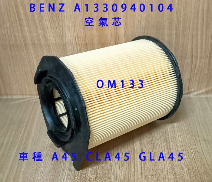(C+西加小站)Benz A-Class A45 CLA 45 GLA 45 OM133 A1330940104 空氣芯