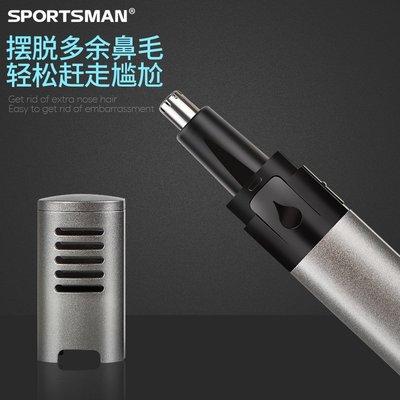 新款SPORTSMAN SM-423金屬鋁管USB充電水洗鼻毛修剪器男ujm5鼻毛修剪器