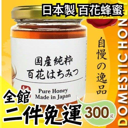 空運 日本 製 百花 蜂蜜 純蜂蜜 健康 養生 夏天 開胃 2017 熱銷第一【水貨碼頭】