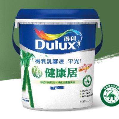 【星芯小舖】(免運) 得利 A991竹炭 健康居 乳膠漆 5加侖