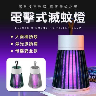 紫光誘蚊 電擊捕蚊燈 滅蚊燈 防蚊 USB 捕蚊燈 戶外 野餐 露營 補蚊燈