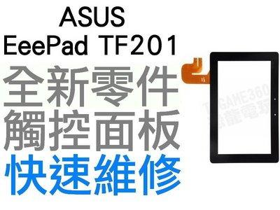 ASUS EeePad Transformer TF201 變形金剛二代平板 2代 全新觸控面板【台中恐龍電玩】