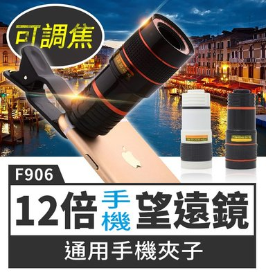 【傻瓜批發】(F906) 12倍手機望遠鏡頭 12X單眼定焦 通用手機平板 外置照像頭 演唱會旅遊必備 板橋現貨