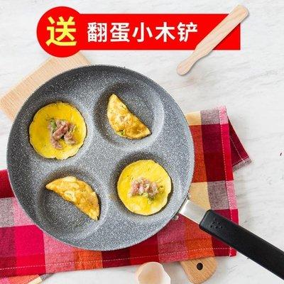 不黏鍋煎雞蛋鍋迷妳蛋餃鍋蛋餃模具四孔平底鍋雞蛋漢堡模具