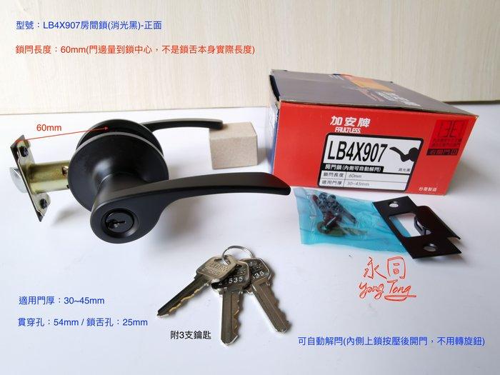 『YT五金』加安牌 LB4X907 水平鎖 鎖閂60mm 消光黑色 一般鑰匙 房門鎖 客廳鎖 門鎖 自動解閂 可定做鎖王