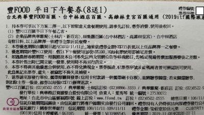 【威威票券】典華飯店 豐FOOD百匯 平日下午茶餐券