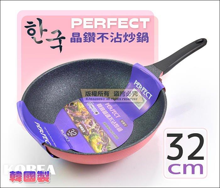 PERFECT 韓國製 0460 晶鑽不沾炒鍋 32cm【可用鐵鏟】輕量型 壓鑄鍋身 深型平底鍋 不沾鍋