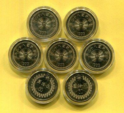 臺灣-民國 82年伍拾圓錢幣7枚1標~7個一標未使用~~非流通貨幣