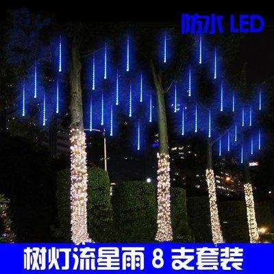 黑五好物節 戶外led樹燈防水流星雨鏤空貼片七彩亮化工程裝飾燈管節日彩燈