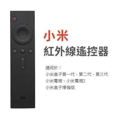 小米遙控器  小米盒子遙控器【歐力馬】適用1代2代3代  紅外線遙控器/電視盒 遙控器 小米電視盒 小米盒子 小米遙控器