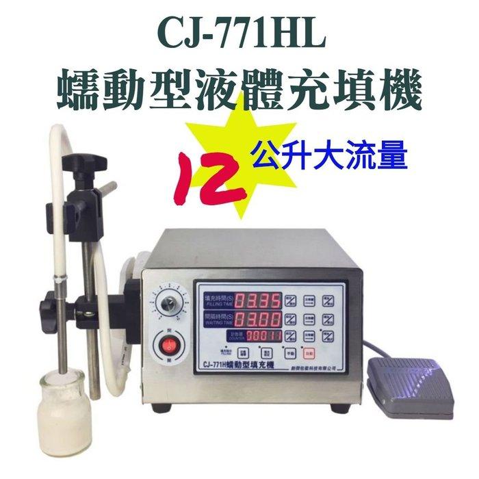㊣創傑CJ-771HL蠕動式液體填充機*超大流量12公升*灌裝機充填機真空機定量機罐裝機封口機包裝機計量機印字機封杯機