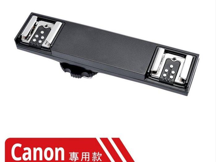 呈現攝影-CamFi WS-2C 相機熱靴1轉2-TTL支架 可E-TTL CANON 閃燈 熱靴 觸發器 工作室 棚拍