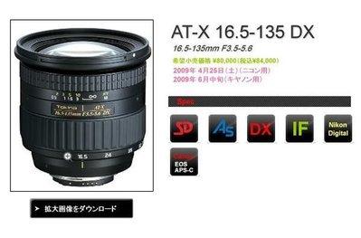 【eWhat億華】Tokina AT-X 16.5-135 DX 16.5-135mm F3.5-5.6  平輸 FOR NIKON 年末特價出清中 【1】