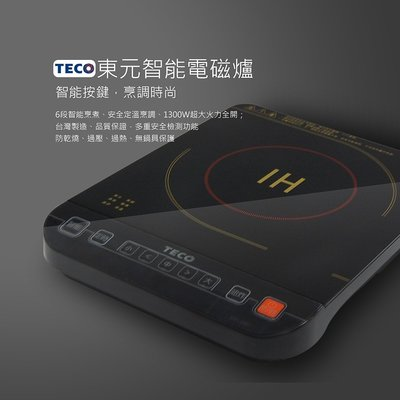 [TECO東元]智能微電腦電磁爐XYFYJ2001