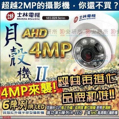 【安研所監控監視】士林電機 貝殼機 4MP 6陣列 IR LED 紅外線 半球 攝影機 適 VGA HDMI 螢幕 電視