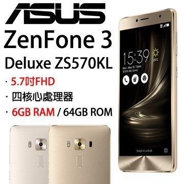 ASUS ZenFone3 Deluxe ZS570KL 6+64G (空機)全新未拆封原廠公司貨Zenfone 3 4