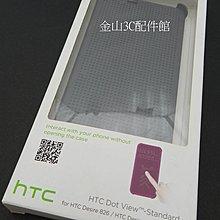 金山3C配件館 HTC Desire 826 原廠皮套 炫彩顯示洞洞皮套/感應皮套/保護殼/ Dot View
